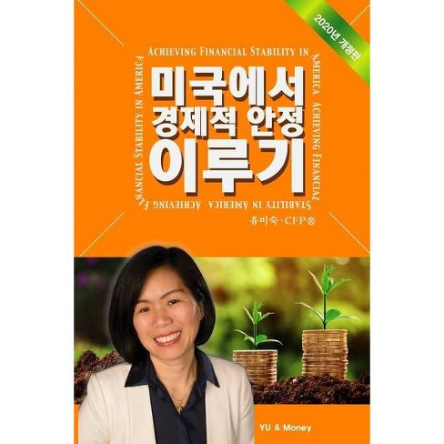 Achieving Financial Stability in America (Korean - 2020 Ed.) - by  Misook Yu (Paperback) - image 1 of 1