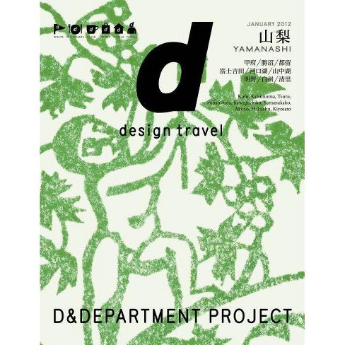 D Design Travel Yamanashi - by  D&department Project (Paperback) - image 1 of 1