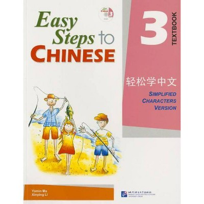 Easy Steps to Chinese 3 (Simpilified Chinese) - by  Yamin Ma (Paperback)