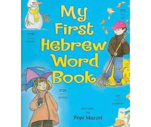 My First Hebrew Word Book (School And Library) (Judyth Saypol Groner & Pepi Marzel) - image 1 of 1