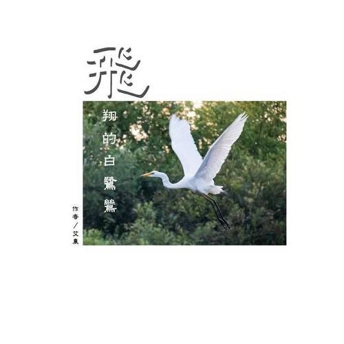 飛翔的白鷺鷥(繁體中文版) - by 艾 & 農 (Paperback)