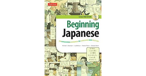 Beginning Japanese : An Integrated Approach to Language and Culture (Revised) (Paperback) (Michael L. - image 1 of 1