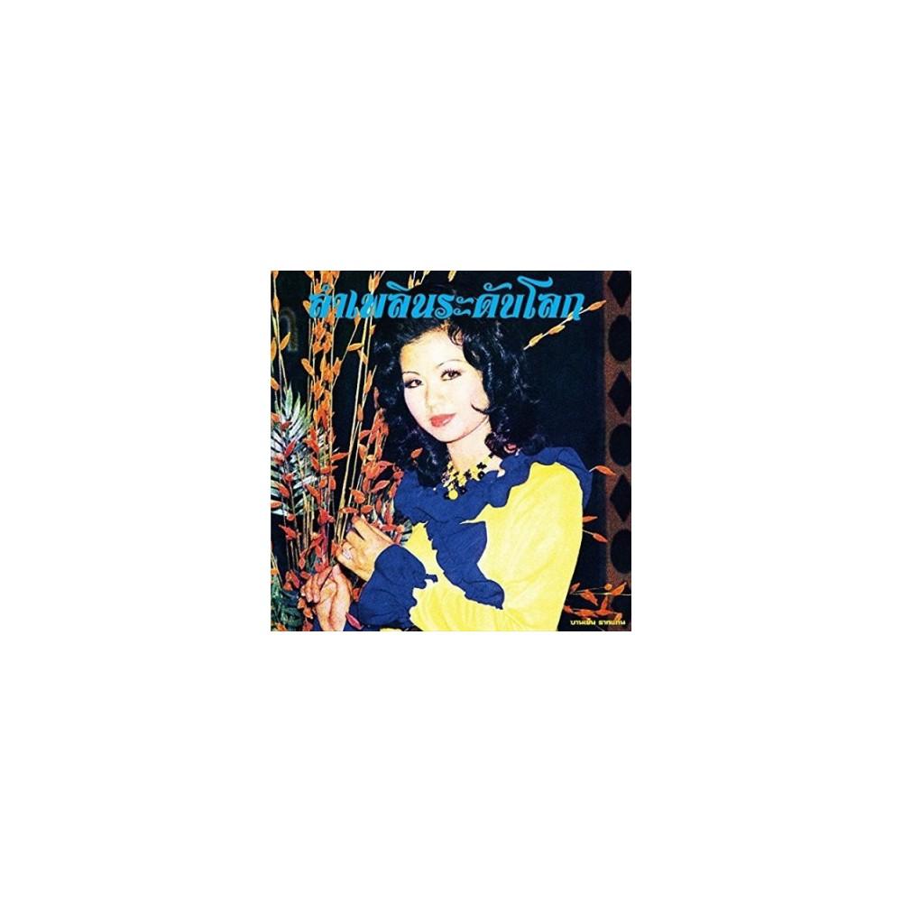 Banyen Rakkaen - Lam Phloen World Class:Essential Bany (CD)