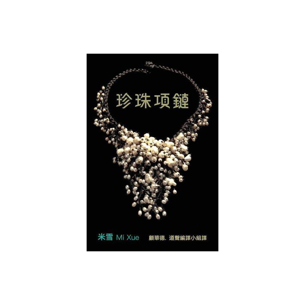 A Pearl Necklace By Mi Xue Paperback