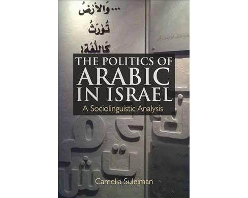 Politics of Arabic in Israel : A Sociolinguistic Analysis (Hardcover) (Camelia Suleiman) - image 1 of 1