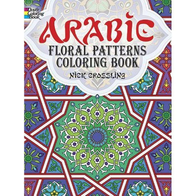 - Arabic Floral Patterns Coloring Book - (Dover Design Coloring Books)  (Paperback) : Target