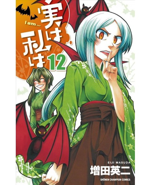 My Monster Secret 12 -  (My Monster Secret) by Eiji Masuda (Paperback) - image 1 of 1