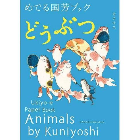 Animals by Kuniyoshi - by  Nobuhisa Kaneko (Paperback) - image 1 of 1