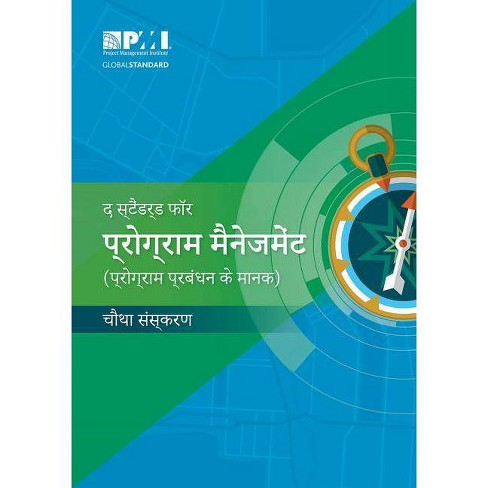 The Standard for Program Management - Fourth Edition (Hindi) - (Paperback) - image 1 of 1
