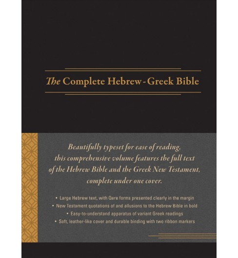 Holy Bible : The Complete Hebrew-greek Bible (Bilingual) (Paperback) - image 1 of 1