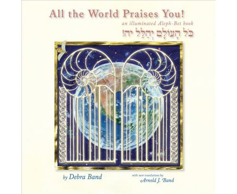 All the World Praises You! : An Illuminated Aleph-Bet Book -  Bilingual by Debra Band (Hardcover) - image 1 of 1