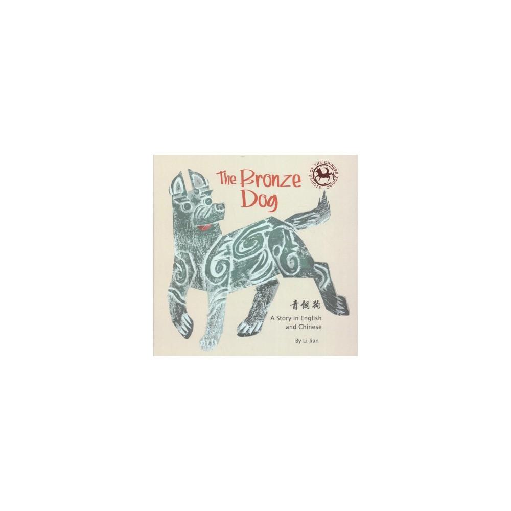 Bronze Dog - Bilingual by Li Jian (Hardcover)