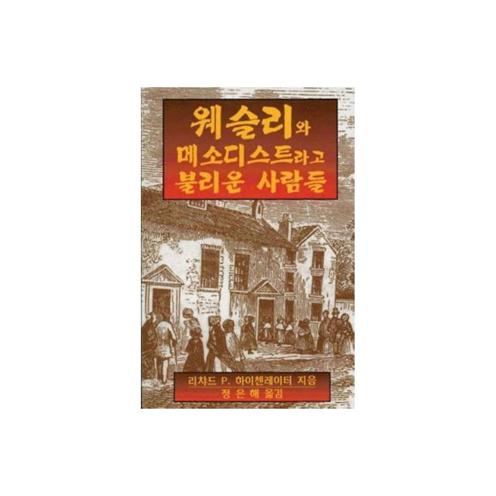 Wesley And The People Called Methodists Korean By Richard P Heitzenrater Paperback