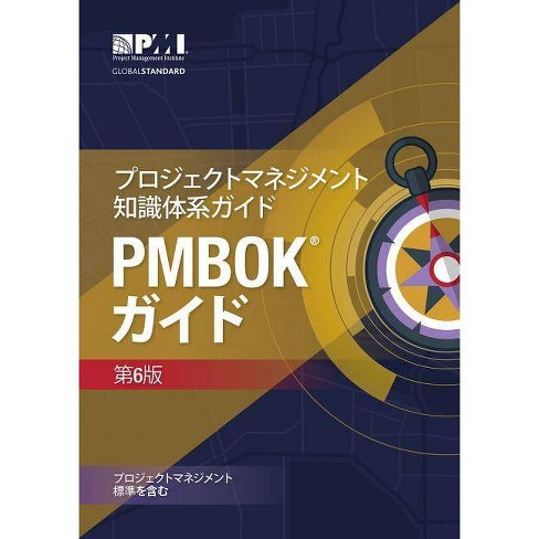 A Guide to the Project Management Body of Knowledge (Pmbok(r) Guide)(Japanese) - 6 Edition (Paperback) - image 1 of 1