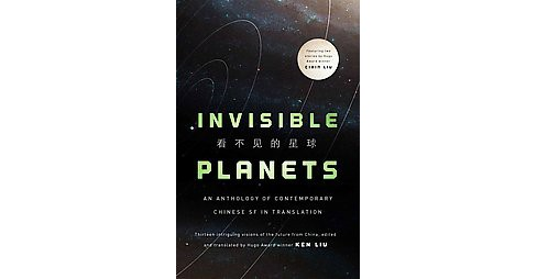 Invisible Planets : Contemporary Chinese Science Fiction in Translation (Hardcover) (Ken (EDT) Liu) - image 1 of 1