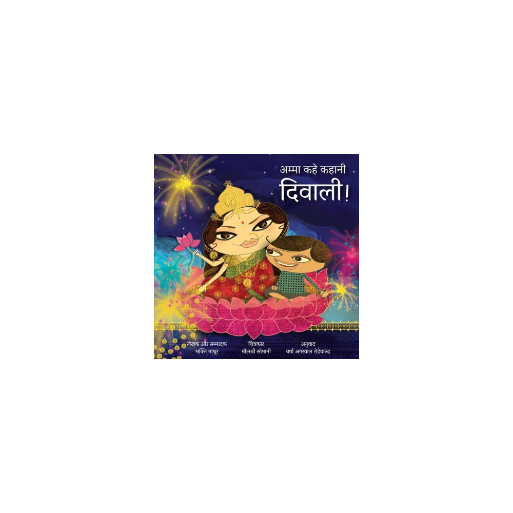 Amma, Tell Me About Diwali! (Paperback)
