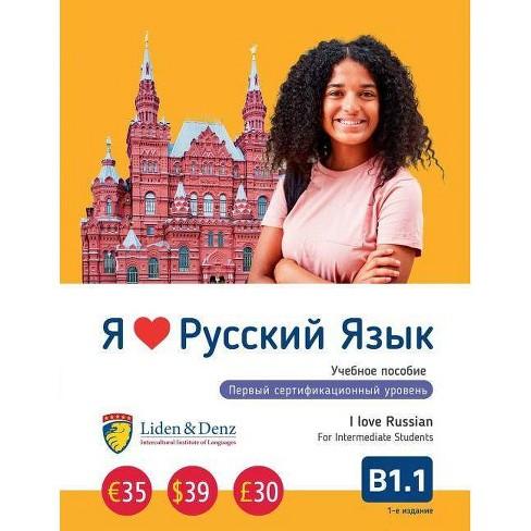 I love Russian. B1.1 Coursebook - (Paperback) - image 1 of 1