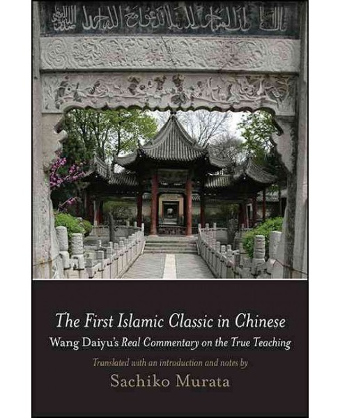 First Islamic Classic in Chinese : Wang Daiyu's Real Commentary on the True Teaching (Hardcover) - image 1 of 1