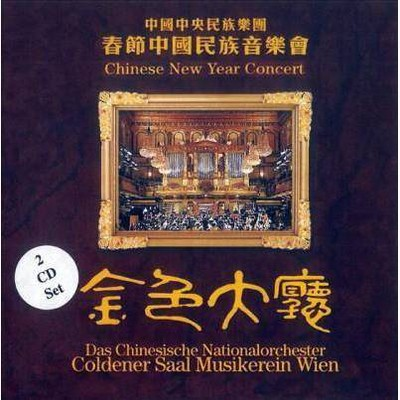 Chinese National Traditional Orchestra - Chinese New Year Concert (CD)