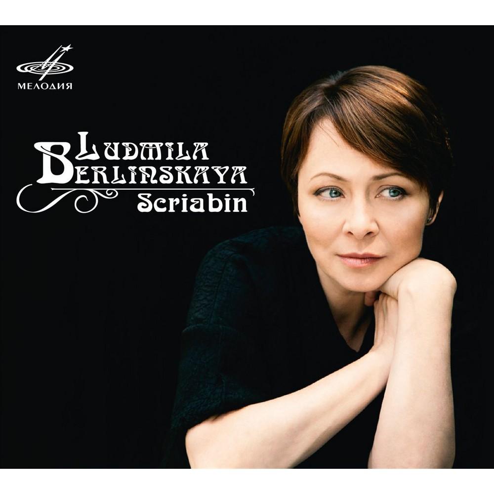 Ludmila Berlinskaya - Ludmila Berlinskaya Plays Alexander S (CD)