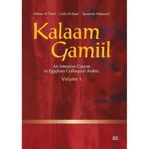 Kalaam Gamiil - by  Abbas Al-Tonsi (Paperback) - image 1 of 1
