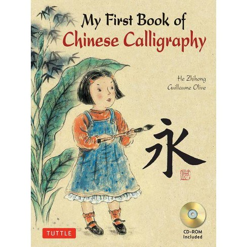 My First Book of Chinese Calligraphy - by  Guillaume Olive & Zihong He (Mixed media product) - image 1 of 1
