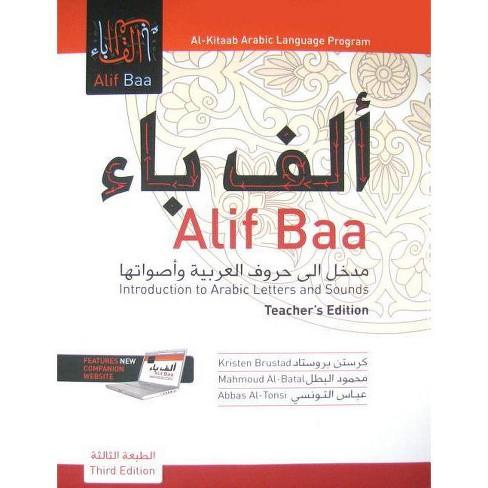 Alif Baa - 3 Edition (Mixed media product) - image 1 of 1