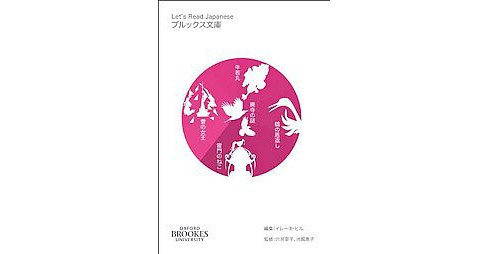 Let's Read Japanese Level 1 (Paperback) - image 1 of 1