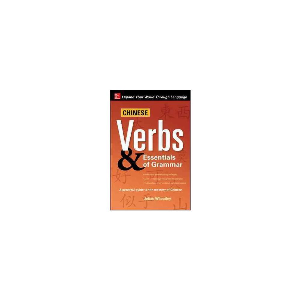 Chinese Verbs & Essentials of Grammar ( Verbs and Essentials of Grammar) (Bilingual) (Paperback)
