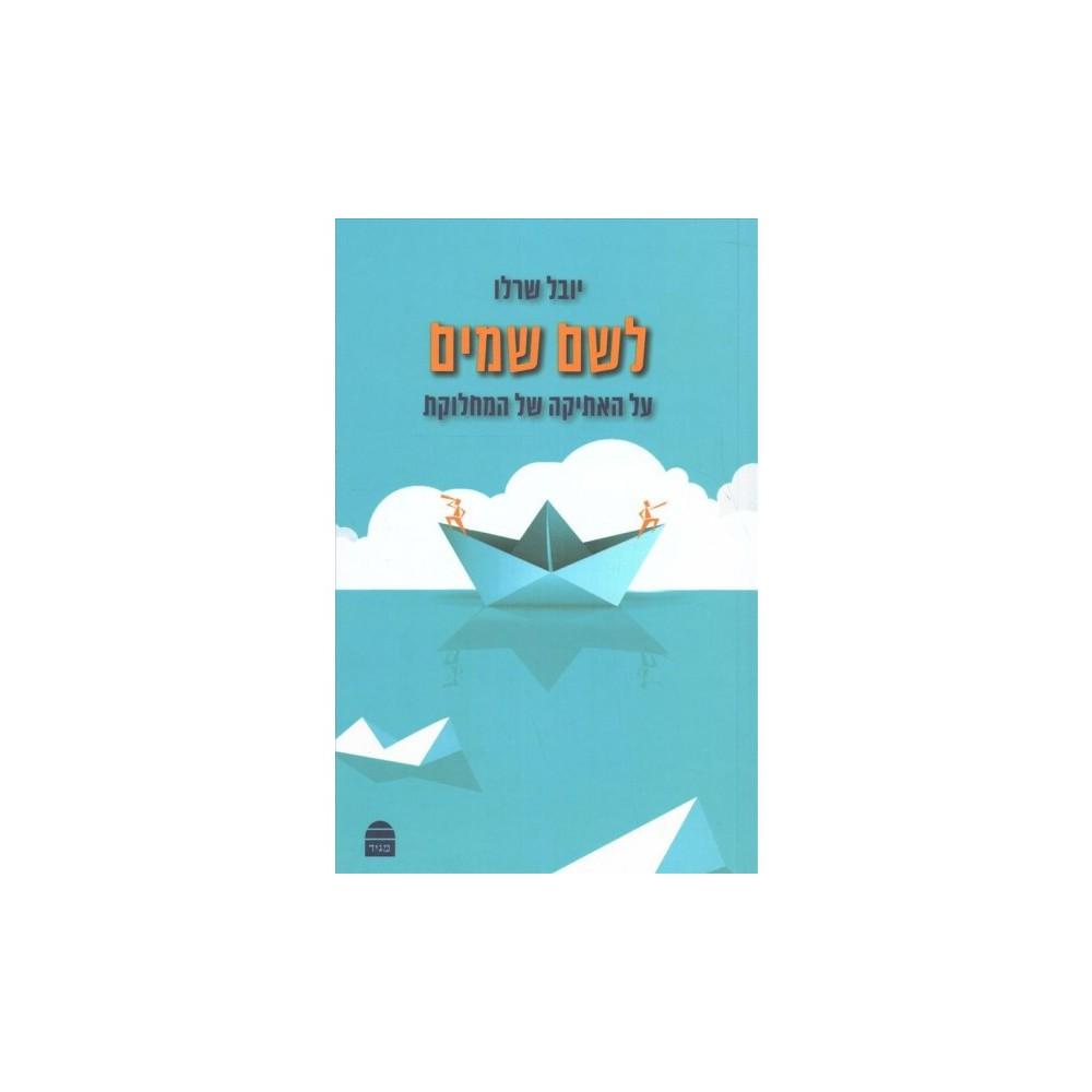 Lesheim Shamayim : The Ethics of Mahloket - by Yuval Cherlow (Paperback)