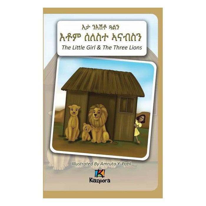 N'Eshtey Gu'aln Seleste A'Nabsn - The Little Girl and the Three Lions - Tigrinya Children's Book - image 1 of 1