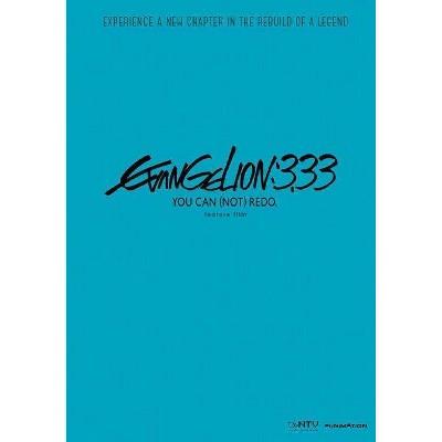 Evangelion 3.33: The Movie (DVD)(2016)