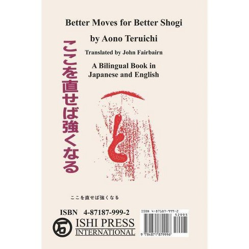 Better Moves for Better Shogi - 2 Edition by  Teruichi Aono (Paperback) - image 1 of 1