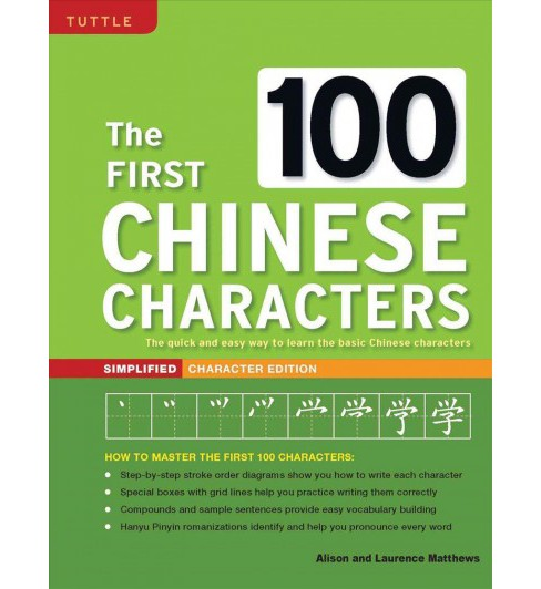 First 100 Chinese Characters : The quick and easy way to learn the basic Chinese characters: Simplified - image 1 of 1