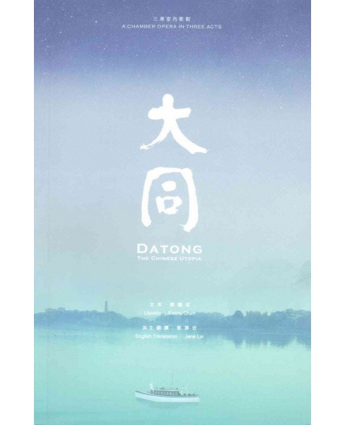 Datong : The Chinese Utopia (Bilingual) (Paperback) (Evans Chan) - image 1 of 1