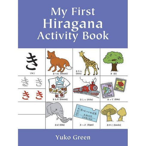 My First Hiragana Activity Book - (Dover Children's Activity Books) by  Yuko Green (Paperback) - image 1 of 1