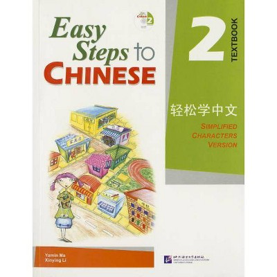Easy Steps to Chinese 2 - by  Yamin Ma (Mixed Media Product)