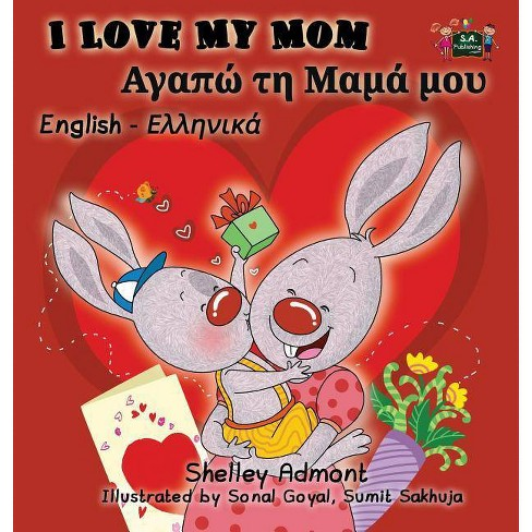 I Love My Mom - (English Greek Bilingual Collection) by  Shelley Admont & Kidkiddos Books (Hardcover) - image 1 of 1