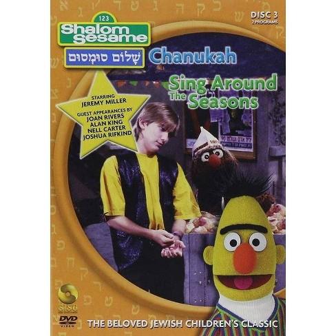 Shalom Sesame Set: Volume 3, Shows 6 & 7 (DVD) - image 1 of 1