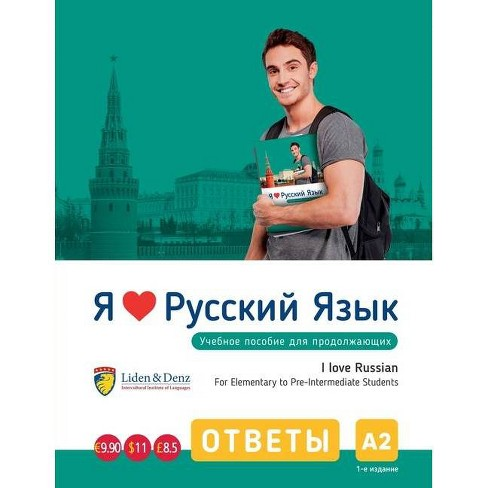 I love Russian. A2 Keys - by  Liden & Denz (Paperback) - image 1 of 1