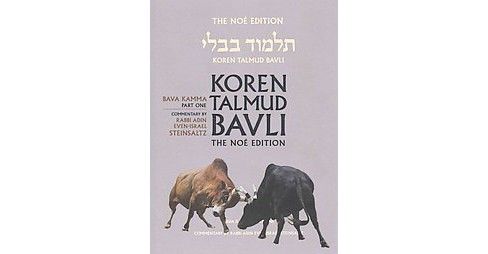 Koren Talmud Bavli : The Noe Edition: Bava Kamma, Large, Color Edition (Vol 23) (Bilingual) (Hardcover) - image 1 of 1