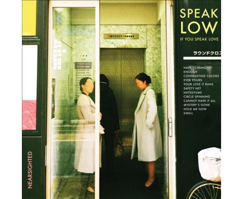 Speak Low If You Spe - Nearsighted (Vinyl) - image 1 of 1