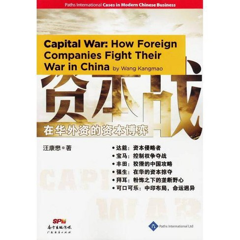 Capital War: How Foreign Companies Fight Their War in China - (China MBA) by  Wang Kangmao (Paperback) - image 1 of 1