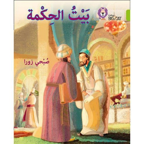 The House of Wisdom - (Collins Big Cat Arabic) (Paperback) - image 1 of 1
