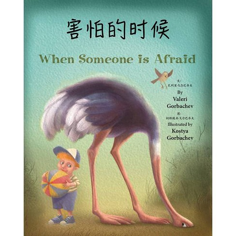 When Someone Is Afraid (Chinese/English) - by  Valeri Gorbachev (Paperback) - image 1 of 1
