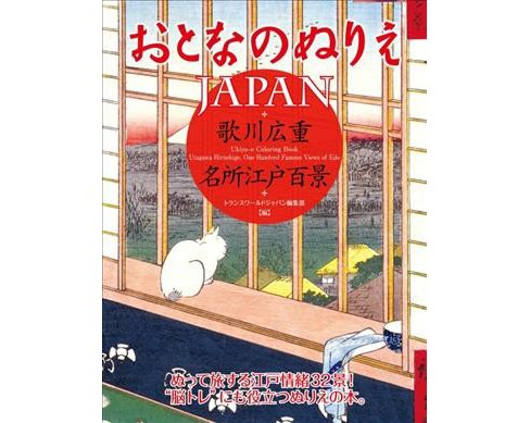 Otona No Nurie Japan Adult Coloring Book : Utagawa Hiroshige, 100 Famous Views of Edo (Paperback) - image 1 of 1