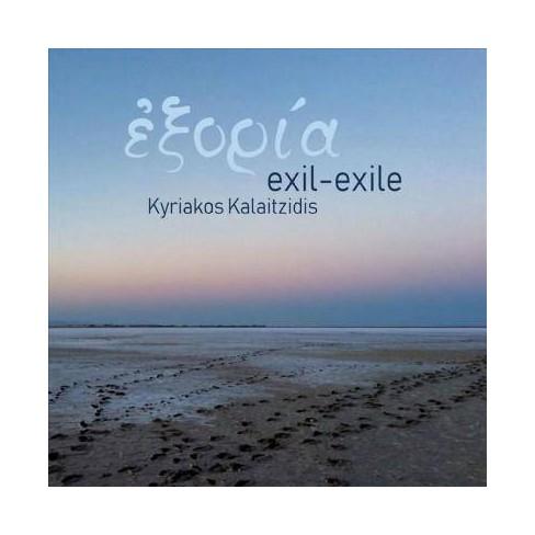Kyriakos Kalaitzidis - Exil-Exile (CD) - image 1 of 1