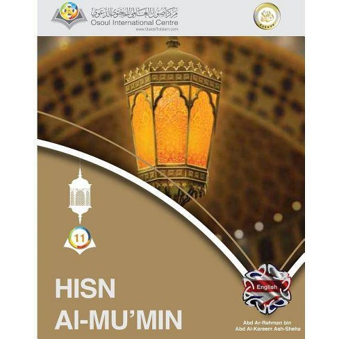 Hisn Al-Mu'min The Fortification of the Believer Softcover Edition - by  Osoul Center (Paperback) - image 1 of 1