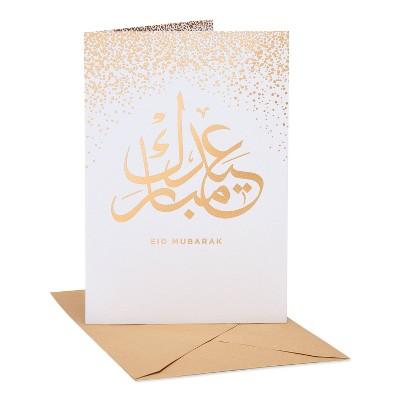 Eid Mubarak Peace Card