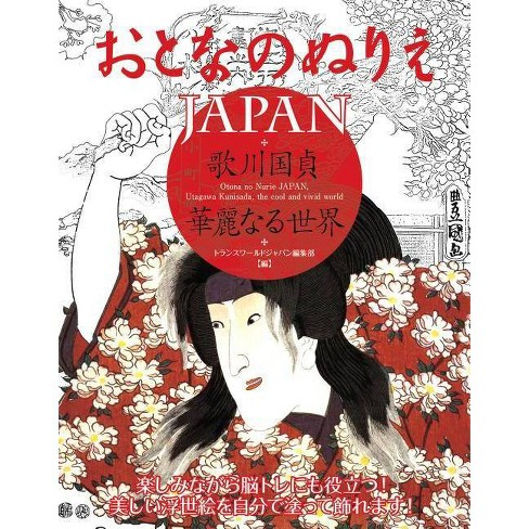 Otona No Nurie Japan Adult Coloring Book By Editors At Transworld Japan Inc Paperback Target